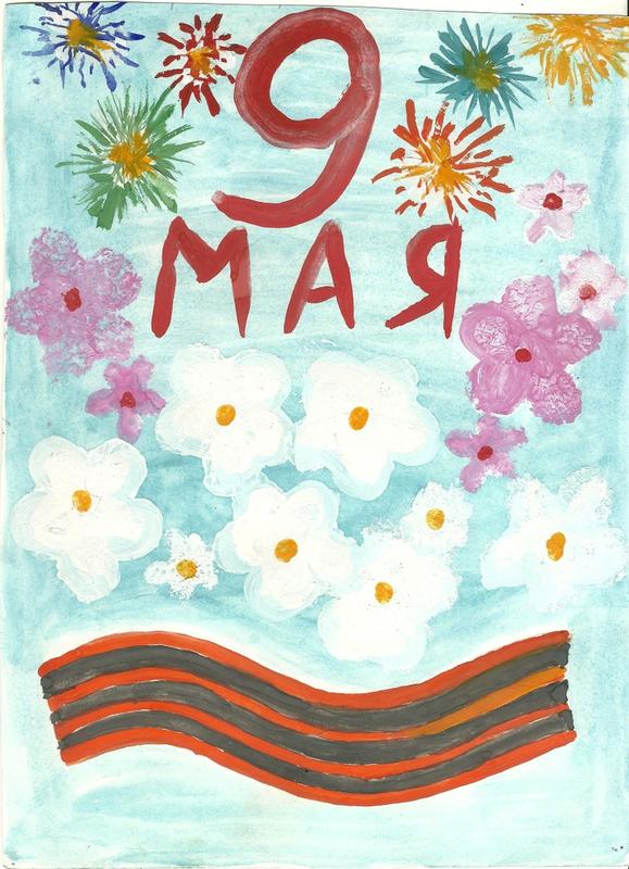 сможете рисование открытки к 9 мая 1 класс презентация установки