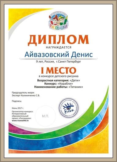Диплом победителя конкурса Рисунка на сайте Рисовашки