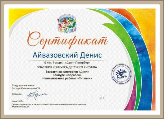 Сертификат участника конкурса Рисунка на сайте Рисовашки